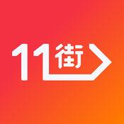11街-全球海淘一站购 1.4.1