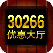 30266优惠大厅 1