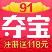 91夺宝(官方版)-...