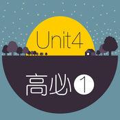 WOAO-背单词·高中英语必修第一册Unit4按课后顺序 2.1