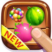 水果匹配 - 益智游戏免费 1