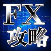 FX為替の無料クチコミで稼げるFX攻略あぷり 1