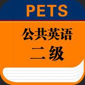 PETS公共英语二级大纲英语单词-大学英语 1