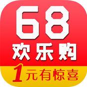 68欢乐购 1