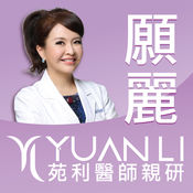 YL願麗優肌保養 苑利醫師親研 2.22.0