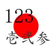 Japanese123 (日本数字计算器/翻译,对于旅游) 1.4