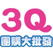 3Q 團購大批發 2.22.0