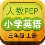 PEP小学英语三年...