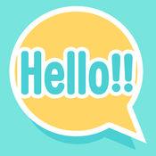 Hello!! -出会い探しの暇つぶしメッセージアプリ 1
