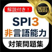 SPI3 非言語能力 2018年 新卒 テストセンター 対応 1.1.0
