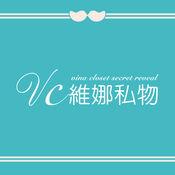 VC維娜私物-24小時行動衣櫥 2.22.0