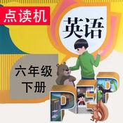 PEP人教版小学英语六年级下册 - 点读机 6
