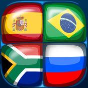 世界国旗问答游戏 - 猜测国国旗 – 免费教育的琐事 1