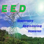 EED电力外业辅助...