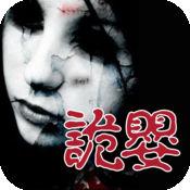 【有声】诡婴-2013最惊悚的灵异小说,婴灵出没,死神诞生 1