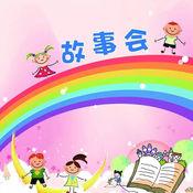 【有声】故事会-小朋友最爱听的童话故事 1.0.0