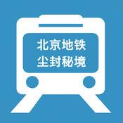 【火】北京地铁沿线的75个尘封秘境[有声]