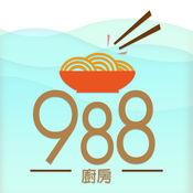 988廚房-專業加工廠直營海鮮 2.22.0