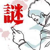 【謎解き】罪と罰3 1.0.3