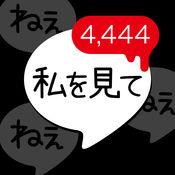【謎解き】自称カノジョからの病みすぎメッセージ 1