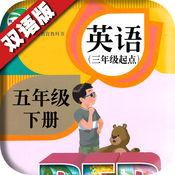 PEP人教版 - 五年级下册点读课本 1.0.1