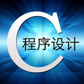 C语言大全 - 知识点、函数库及程序设计 1.1