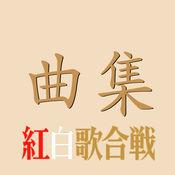 红白歌合战歌曲集(免费版) 1.8