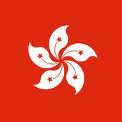 香港歷史 1