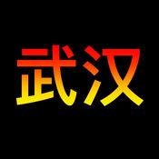 武汉历史 1