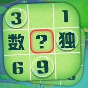 数独大师 - 九宫格趣味数字谜题 经典单机手机小游戏app