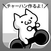 骑单车去买菜,准备做炒饭◆免费动作游戏◆ 1.0.6