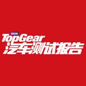 《TopGear汽车测试报告》杂志 3