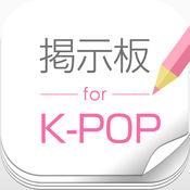 K板 - KPOP好きの為の交流掲示板 1