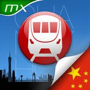 广州地铁-地图和路线规划器 1.6.54