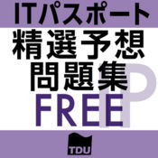 ITパスポート試験 精選予想 無料版 1.3