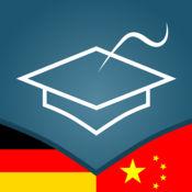 学德语 - AccelaStudy® 3.5.0