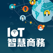 IoT智慧商務 HD 1.1.0