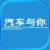 《汽车与你》App互动版 3.2.8