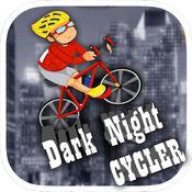 黑夜循环仪冒险...
