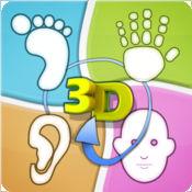 全反射疗法 3D 2.2