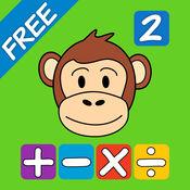 Chimpy 小学数学 Free - 的心算教练 2.2.5