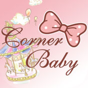 Corner Baby Boutique 夢幻樂園 1.0.5