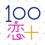 100シーンの恋+ ぜんぶ恋愛!お得にイッキ読み! 1.4