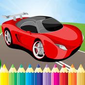 超级汽车图画书 - 车辆的好孩子图纸的孩子免费游戏,涂料和颜料游戏高清