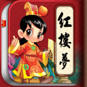 HappyReading-四大名著儿童版-红楼梦 3.02