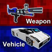 MC车辆和武器修...