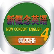 NCE 4 - 新概念...