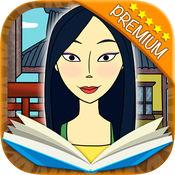 花木兰经典童话故事互动游戏 (3到6岁宝宝早教育儿软件)