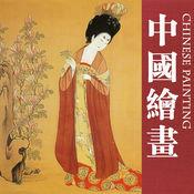 中国绘画:历史名家顶级珍贵书画鉴赏