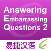 Answering Embarrassing Questions 2 - Easy Chinese | 不必介意的问题 2 - 易捷汉语